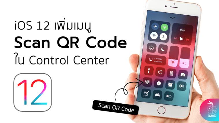 Add Qr Code Control Center Ios 12 Beta 1 Cover