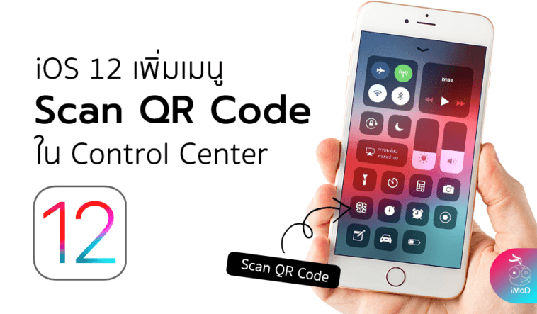 Add Qr Code Control Center Ios 12 Beta 1 Cover