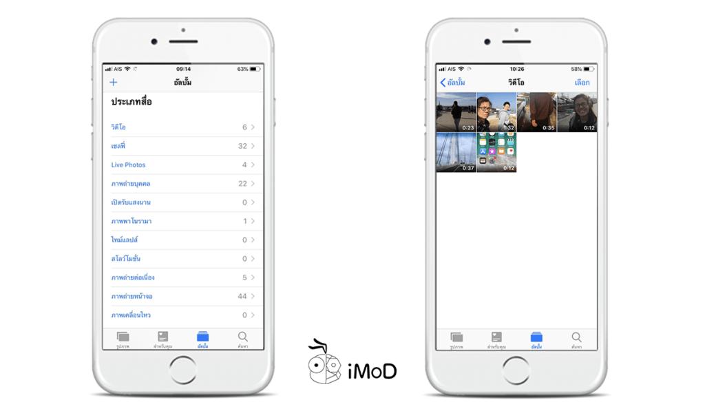 Album In Photos App Change In Ios 12 Beta 1 3