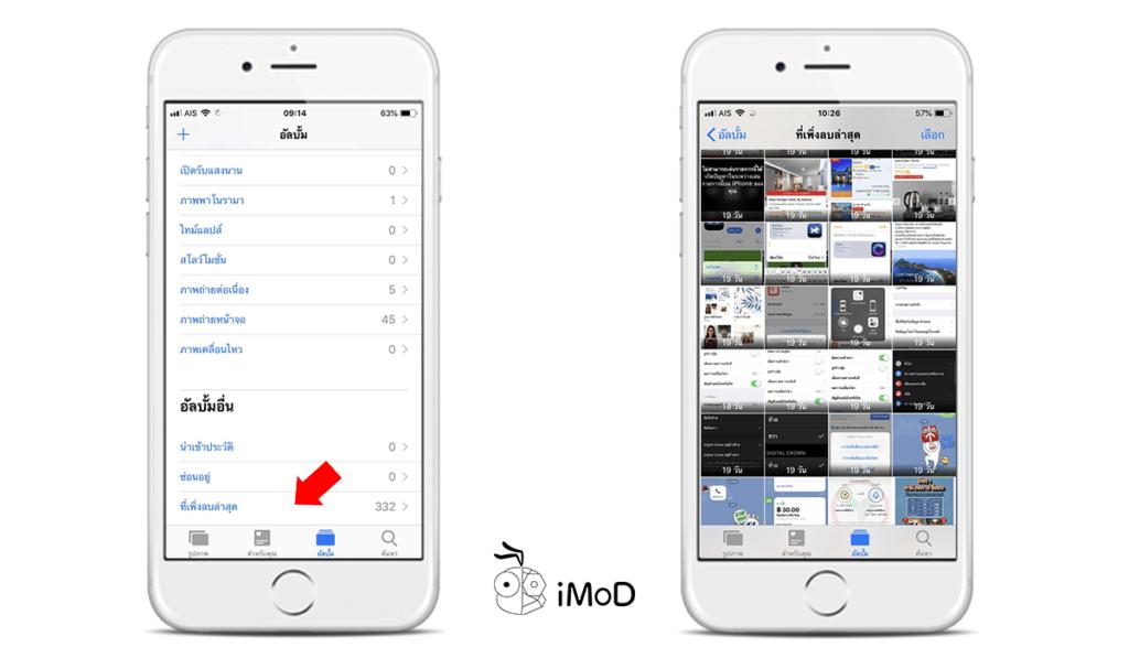 Album In Photos App Change In Ios 12 Beta 1 4
