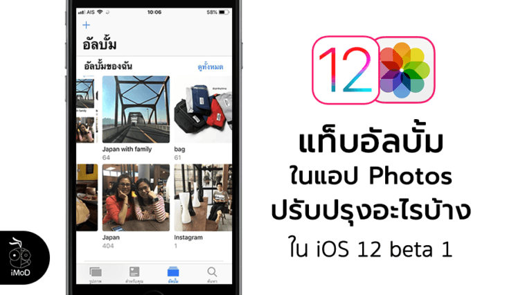 Album In Photos App Change In Ios 12 Beta 1