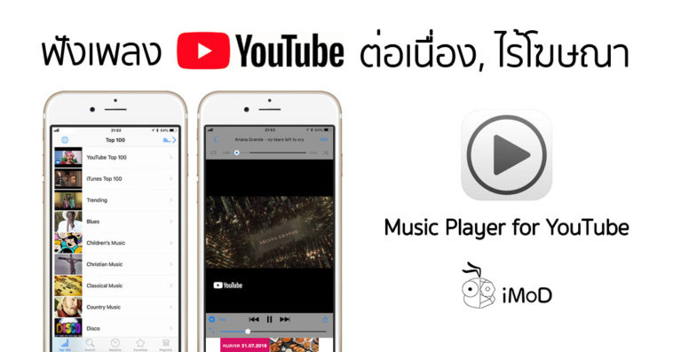App Music Player For Youtube Cover2