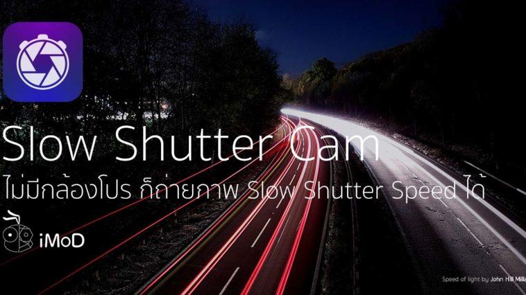 App Slow Shutter Cam Cover
