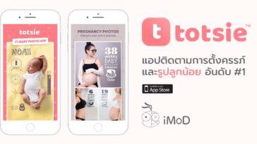 App Totsie Cover