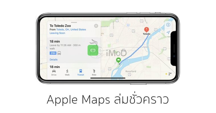 Apple Maps Down Directions Not Available Cover