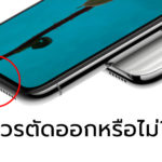 Apple Removed Iphone Port Poll