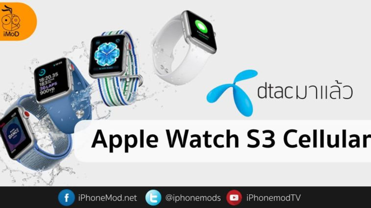 Apple Watch S3 Cellular Dtac Cover