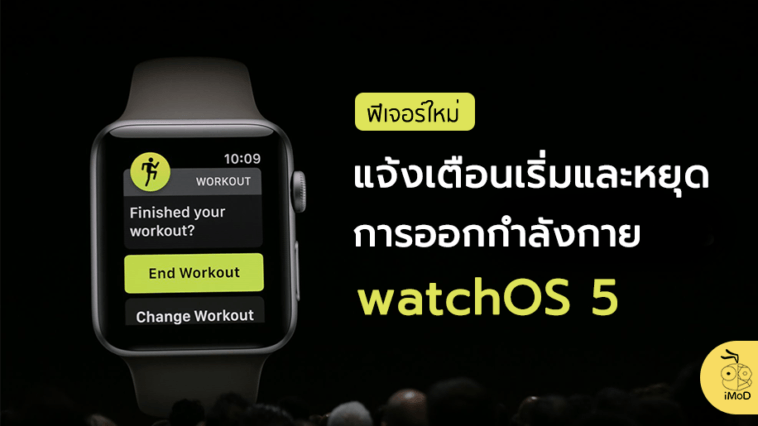 Apple Watch Workout Detection Reminder Watchos 5 Cover