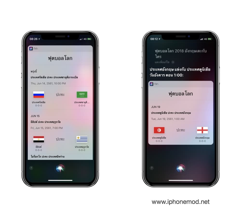 Ask Siri World Cup 2018