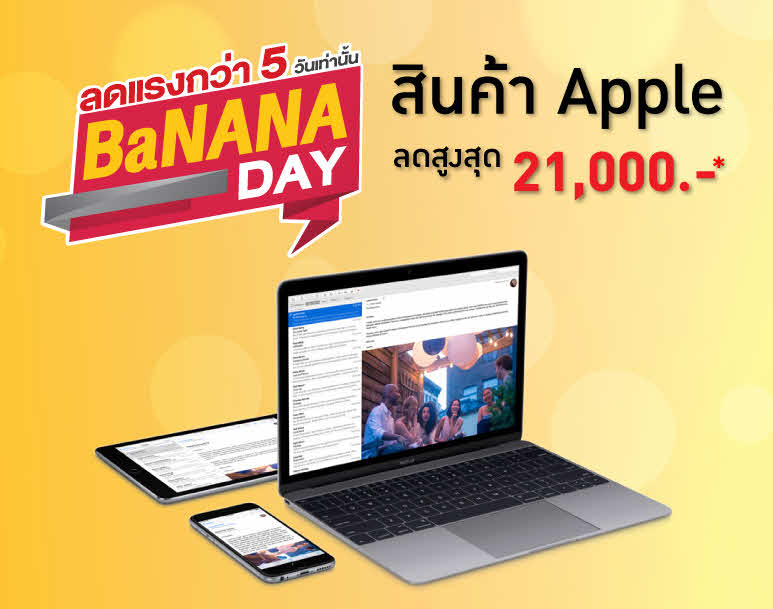 Bananaday Apple Product Discount 1