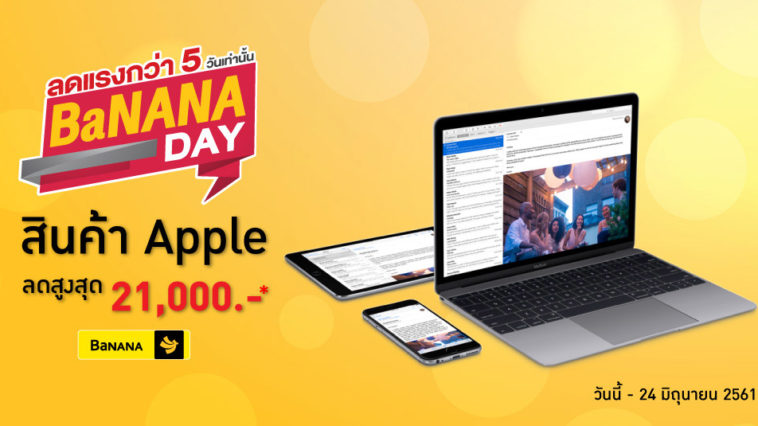 Bananaday Apple Product Discount