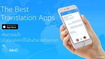 Best Translation Apps Cover