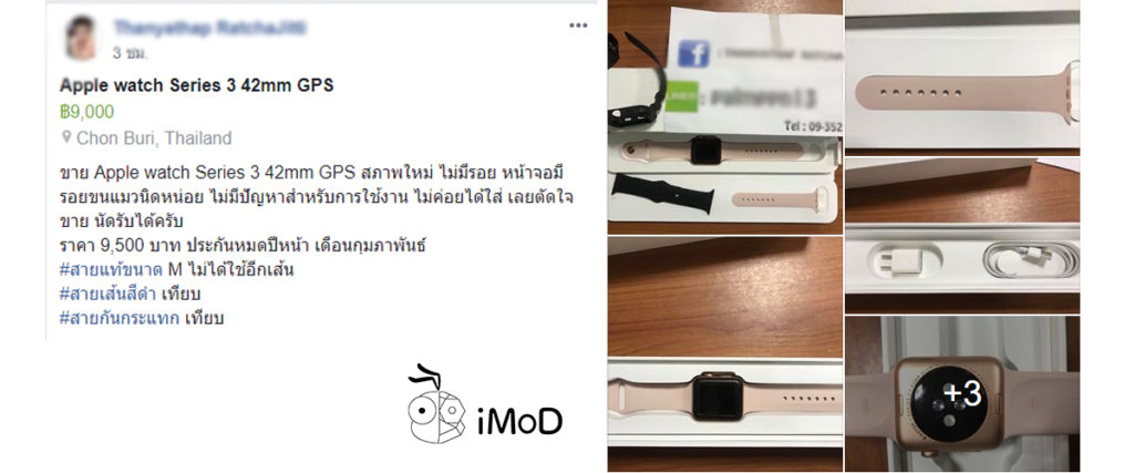 Check Used Apple Watch Before Buy 5