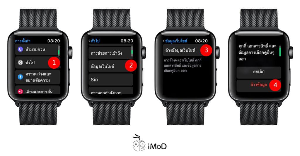 Clear Website Data Watchos 5 Apple Watch 1