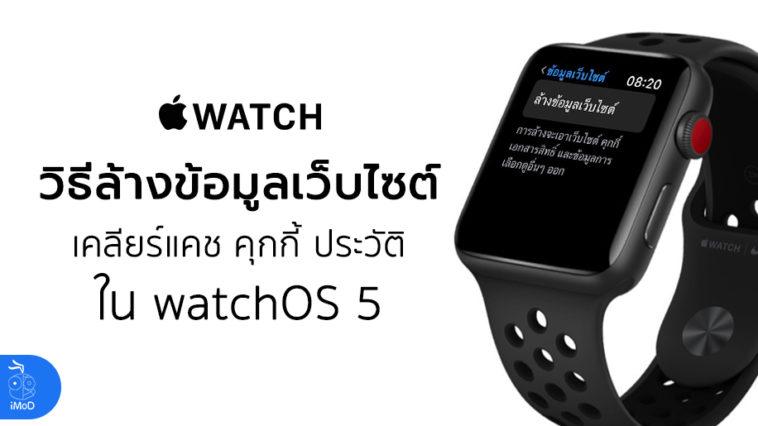 Clear Website Data Watchos 5 Apple Watch
