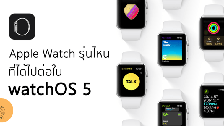 Compatibility Watchos5 Apple Watch