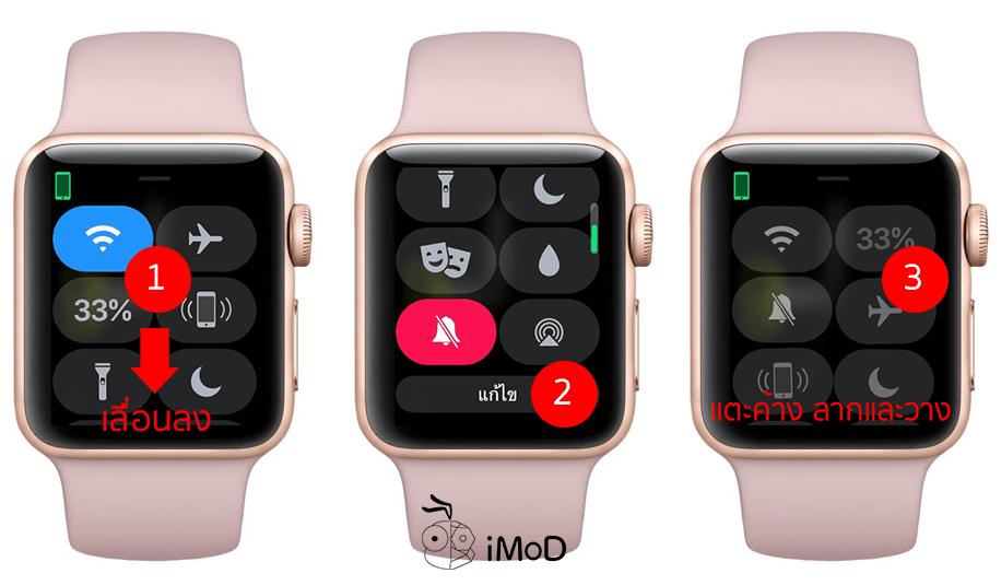 Customize Control Center Apple Watch Watchos5 1