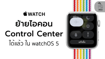 Customize Control Center Apple Watch Watchos5