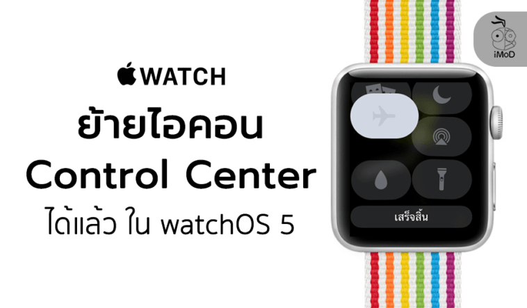 Customize Control Center Apple Watch Watchos5