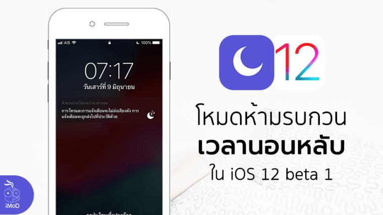 Do Not Disturb During Bedtime Ios12 Beta 1