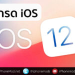 Downgrade Ios 12 Beta To Ios 11 Cover
