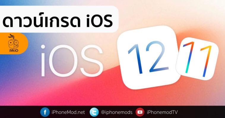 Downgrade Ios 12 Beta To Ios 11 Cover