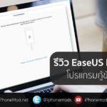 Easeus Mobisaver Review Cover