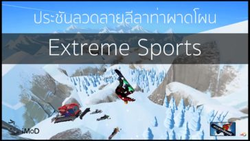 Extreme Sports Game Cover