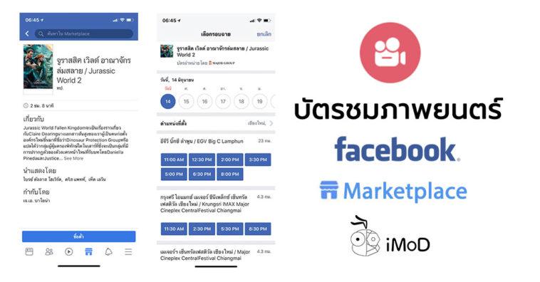 Facebook Marketplace Cinema Tickets