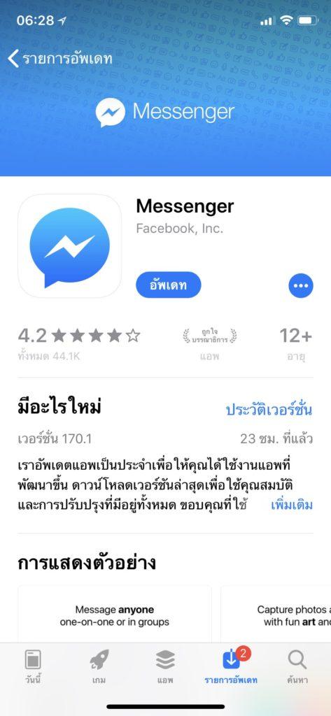 Facebook Messenger 170 1 Fixed Bug 1