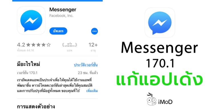 Facebook Messenger 170 1 Fixed Bug Cover