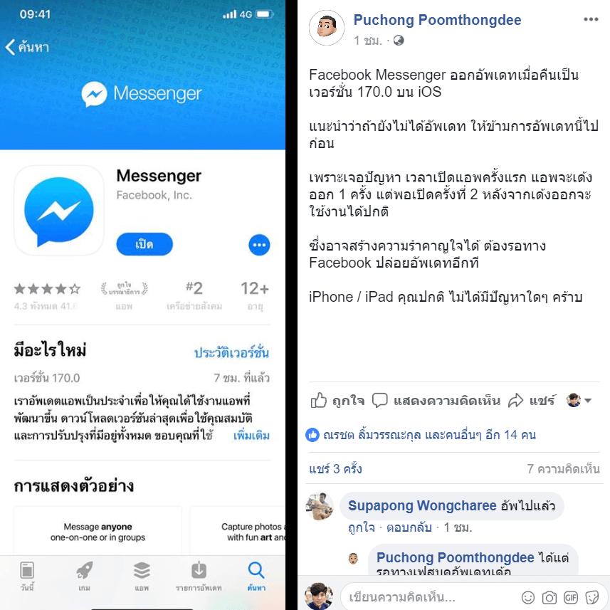 Facebook Messenger Version 170 Bug 1
