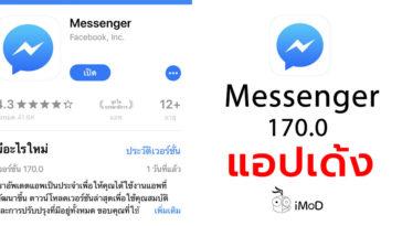 Facebook Messenger Version 170 Bug