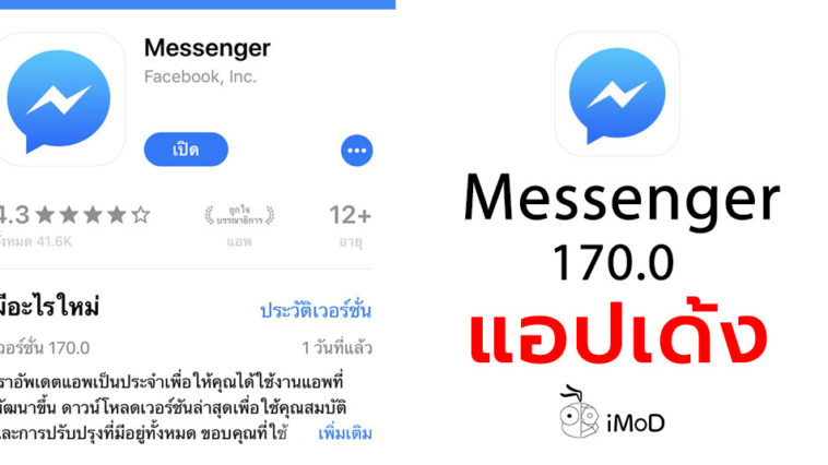 Facebook Messenger Version 170 Bug