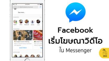 Facebook Rolling Video Ads Messenger