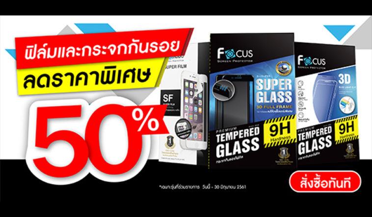 Focus Iphone Film Promotion Sale Off 50 Percent 1