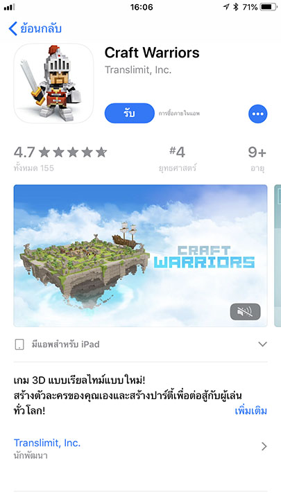 Game Craft Warriors Footer