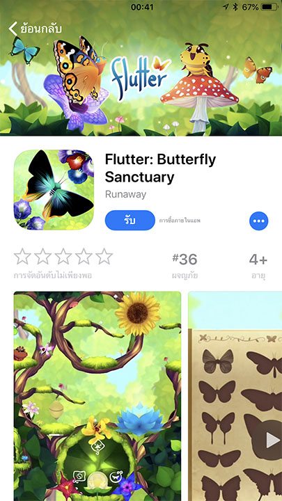 Game Flutter Footer