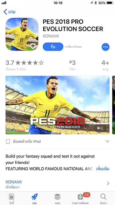 Game Pes 2018 Footer