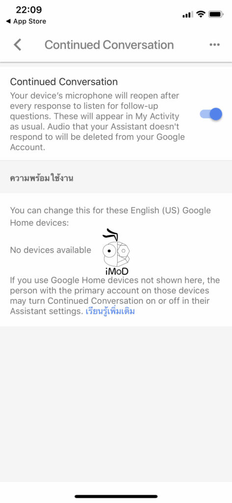 Google Assistant Continued Conversation Thai Suppor002
