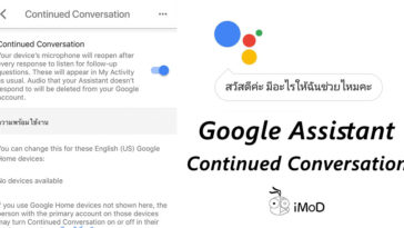 Google Assistant Continued Conversation Thai Support