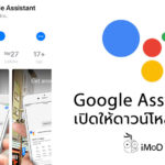 Google Assistant Th Released
