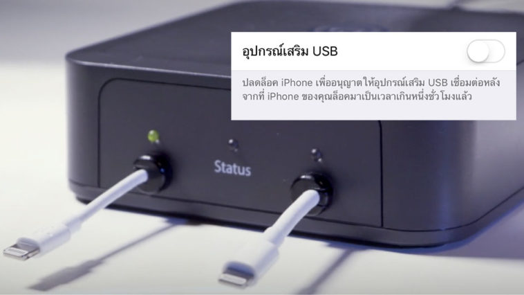 Grayshift Defeated Apples Usb Restricted Mode