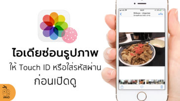 Hide Photos By Touch Id Or Input Password Idea