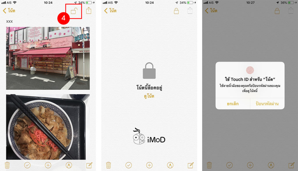 Hide Photos By Touch Id Or Input Password Idea 4