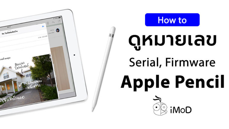How To Check Apple Pencil Firmware Version Number Cover