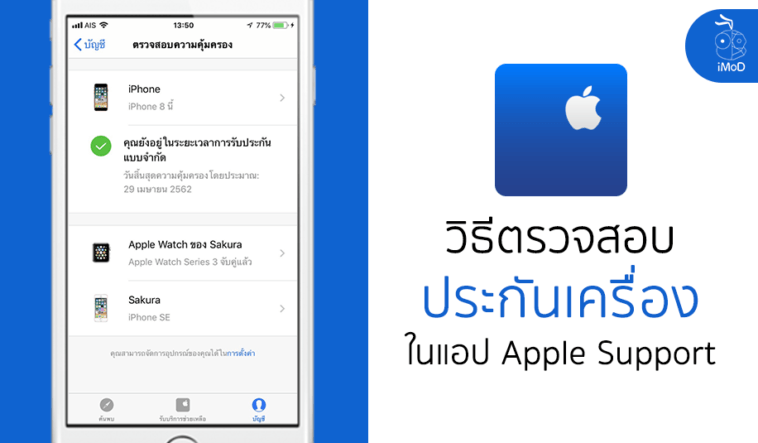 How To Check Coverage In Apple Support App