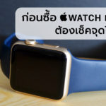 How To Check Used Apple Watch Before Buy