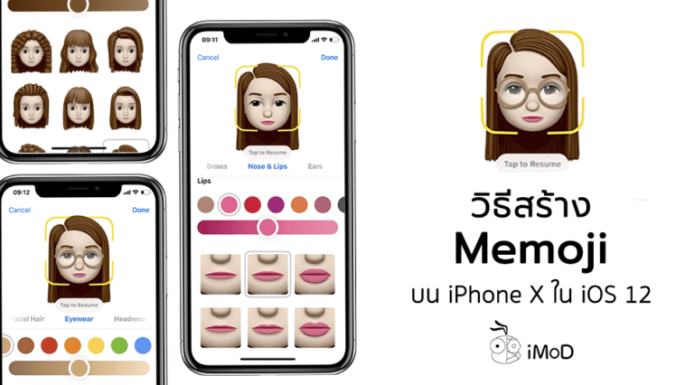 How To Create Memoji By Your Own Ios 12 Iphone X