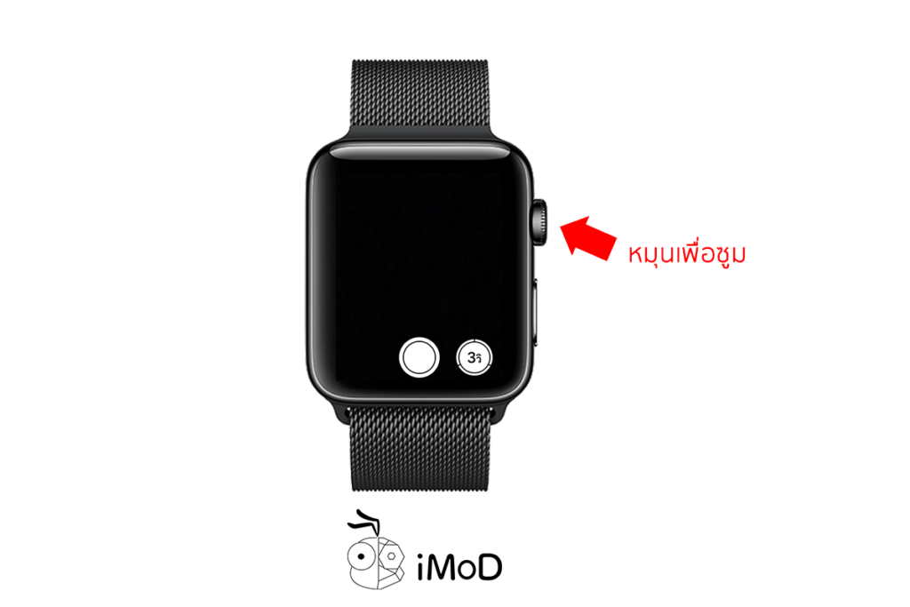 How To Custom Camera On Apple Watch 2